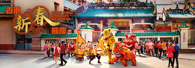 lucky you if youre in hong kong during chinese new year the citys biggest and most colourful festival it is impossible to not be caught up in the energy - The Chinese New Year