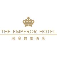 英皇骏景酒店